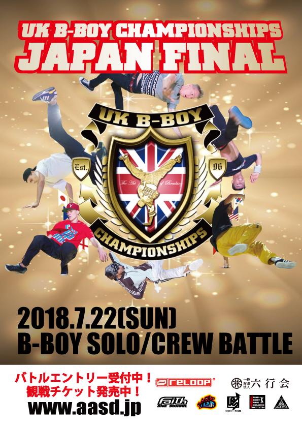 http://www.aasd.jp/wp-content/uploads/UKJ18-finals-flyer-omote.jpg