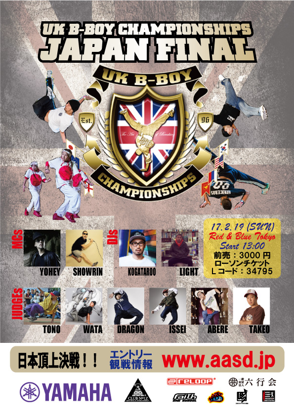 UK B-BOY JAPAN FINALS 2017