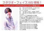 http://www.aasd.jp/wp-content/uploads/aranamiWS20171022.jpg