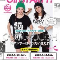 http://www.aasd.jp/wp-content/uploads/baby-g_flyer.jpg