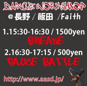 http://www.aasd.jp/wp-content/uploads/battle-workshop-飯田.jpg