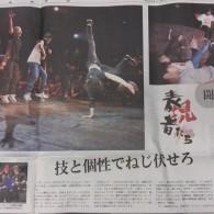 http://www.aasd.jp/wp-content/uploads/bodycarnival-news.jpg