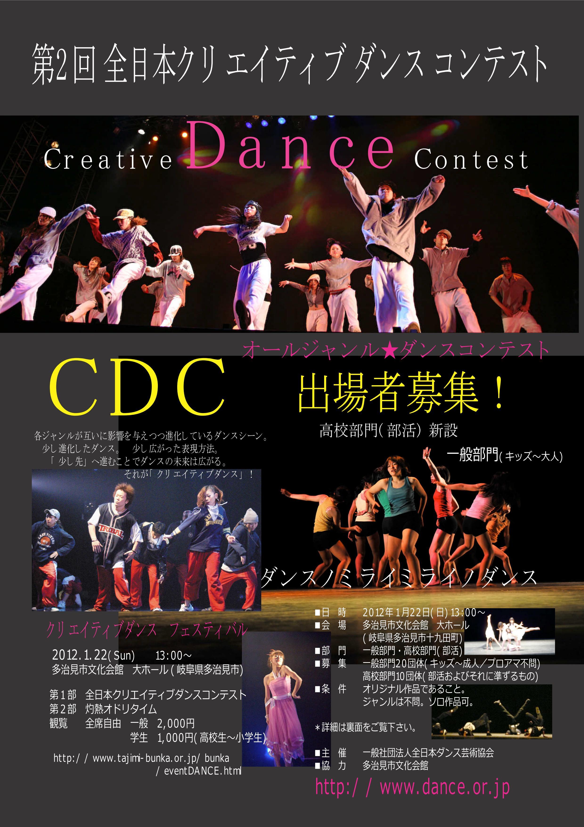 http://www.aasd.jp/wp-content/uploads/cdc-2012.jpg