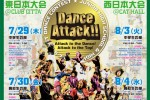 http://www.aasd.jp/wp-content/uploads/danceattack_32.jpg