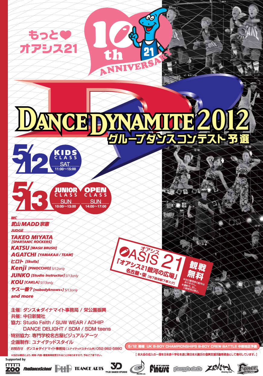 http://www.aasd.jp/wp-content/uploads/dd2012_yosen_flyer.jpg