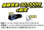 http://www.aasd.jp/wp-content/uploads/dv11-gf-prize1.jpg