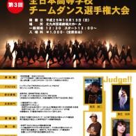 http://www.aasd.jp/wp-content/uploads/hstdance.jpg