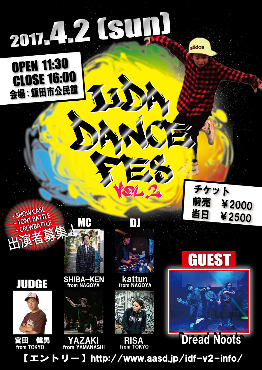 Iida Dance Fes Vol.2