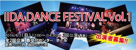 iida-dance-fes-web-banner