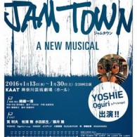 http://www.aasd.jp/wp-content/uploads/jamtown-thumb-300xauto-32066.jpg