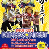 http://www.aasd.jp/wp-content/uploads/kids_dance_a5_new02_ol-01.jpg