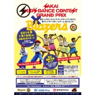 http://www.aasd.jp/wp-content/uploads/kidsdance_omote01.jpg