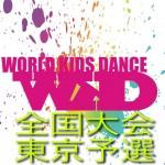 http://www.aasd.jp/wp-content/uploads/logo-tokyo-1.jpg