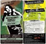 http://www.aasd.jp/wp-content/uploads/next2012-2.jpg