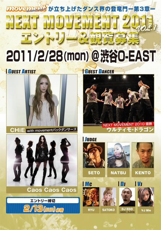 http://www.aasd.jp/wp-content/uploads/nextmovement2011-1.jpg