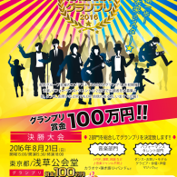 http://www.aasd.jp/wp-content/uploads/ngrGP2016_top1_2.png