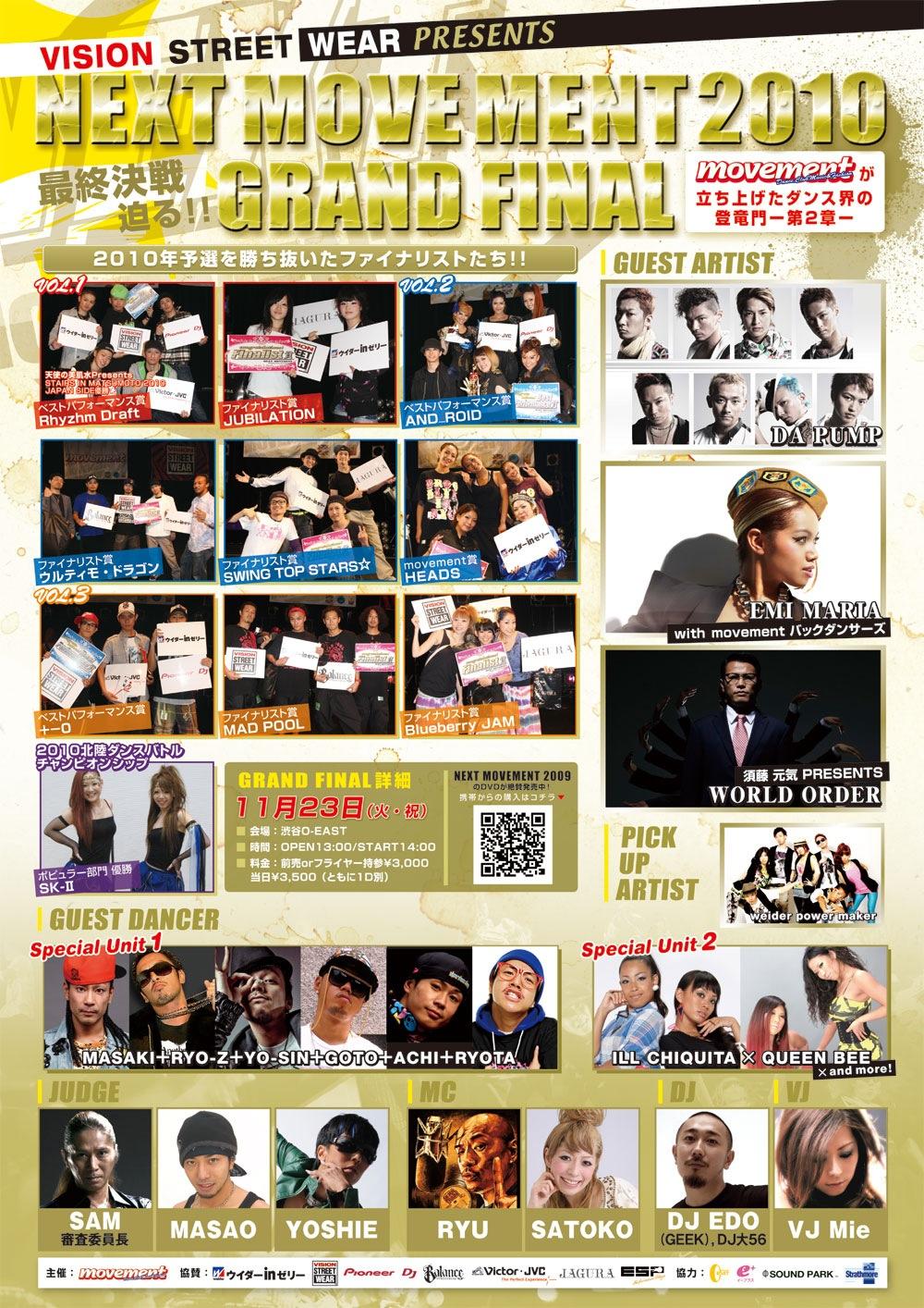 http://www.aasd.jp/wp-content/uploads/nm2010_gf1.jpg