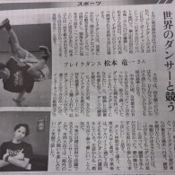 http://www.aasd.jp/wp-content/uploads/ryuichi-news.jpg