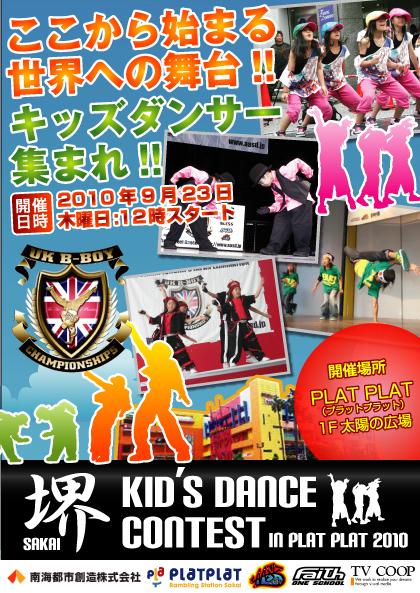 http://www.aasd.jp/wp-content/uploads/sakai-dance-moto1.jpg