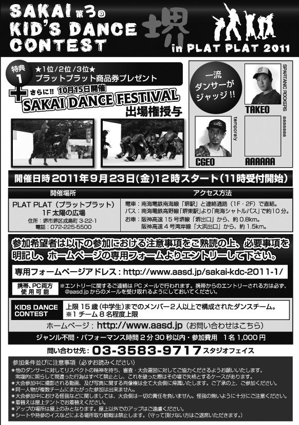 http://www.aasd.jp/wp-content/uploads/sakai-kdc-v3-ura.jpg