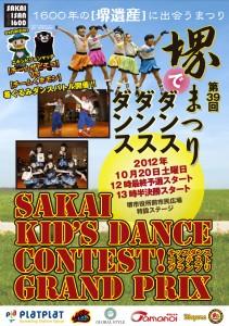 SAKAI KIDS DANCE CONTEST! GRAND PRIX