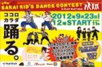 http://www.aasd.jp/wp-content/uploads/skdcv5-banner-s.jpg