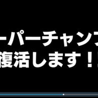http://www.aasd.jp/wp-content/uploads/superchample-cm.png