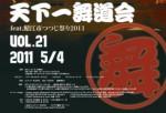 http://www.aasd.jp/wp-content/uploads/tenkaichi-21.jpg