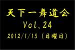 http://www.aasd.jp/wp-content/uploads/tenkaichi201201.jpg