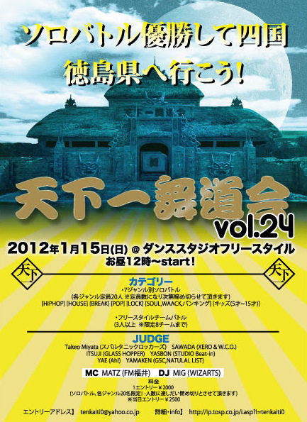 http://www.aasd.jp/wp-content/uploads/tenkaichi24.jpg