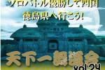http://www.aasd.jp/wp-content/uploads/tenkaichiv24-32.jpg