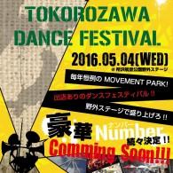 http://www.aasd.jp/wp-content/uploads/tokorozawa_dance_fes-e1457079253400.jpg