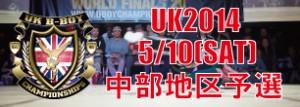 ukc-2014-banner-chubu