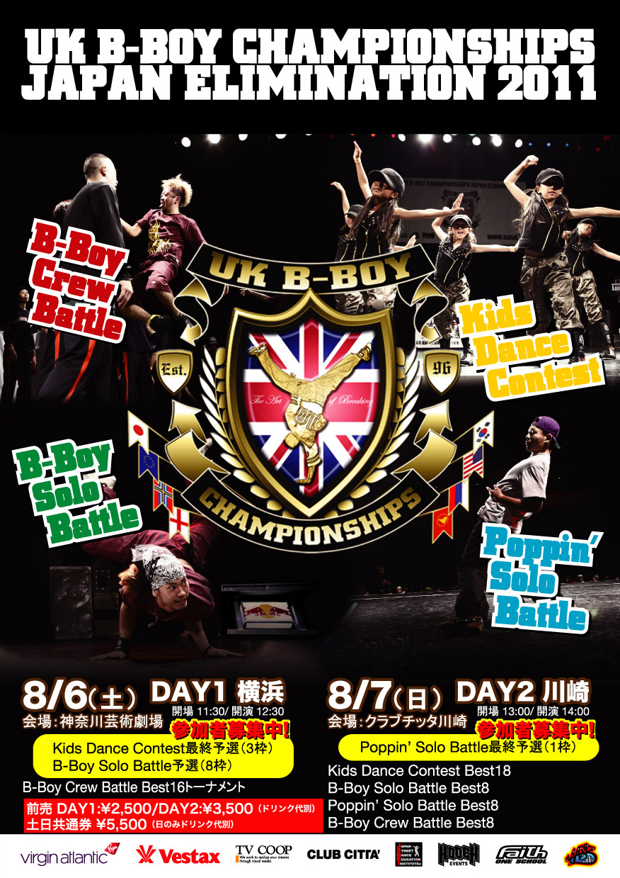 http://www.aasd.jp/wp-content/uploads/ukj11-final-flyer.jpg