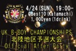 http://www.aasd.jp/wp-content/uploads/ukj11-hoku-ap-1.jpg