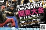http://www.aasd.jp/wp-content/uploads/wdc2011kantou-11.jpg