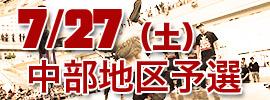 7/27(土)中部地区予選