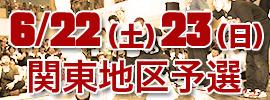 6/22(土)23(日)関東地区予選