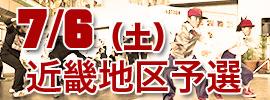 7/6(土)近畿地区予選