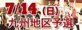 7/14(日)九州地区予選