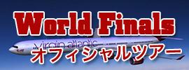 World Finals オフィシャルツアー